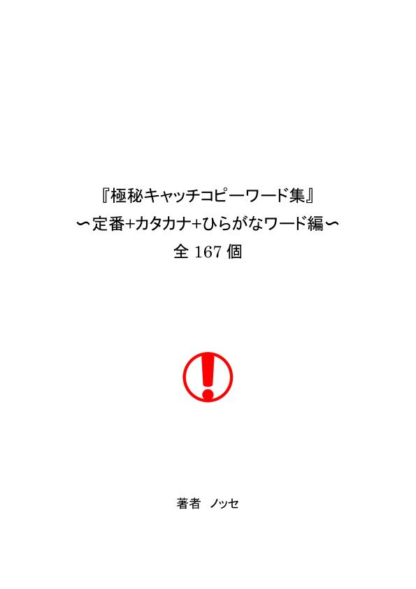 極秘キャッチワード集(定番&カタカナ&ひらがな編)