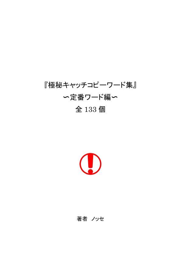 極秘キャッチワード集(定番編)