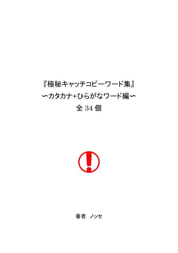 極秘キャッチワード集(カタカナ&ひらがな編)