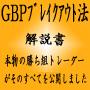 GBPブレイクアウト法