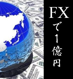FXの成功法則!【資産1億円突破緊急大公開!前金先渡し!!】わずかな資産から3年間週1度のシステムトレードで1億円稼ぐFXトレード法!!