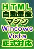 ほったらかし最終型 驚異のHTML自動量産マシン WindowsVista正式対応ダブルアカウント版