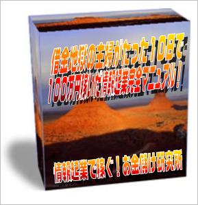借金地獄の主婦が10日で100万円稼いだ情報起業完全マニュアル!