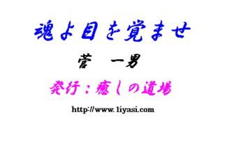 Eブック「魂よ目を覚ませ」 菅一男著 PDFファイル B5版 90頁