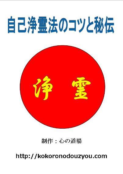 Eブック「新・自己浄霊法のコツと秘伝」菅一男著