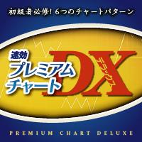 山本伸一の速効プレミアムチャートDX
